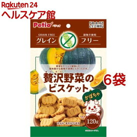 ペティオ 贅沢野菜のビスケット グレインフリー かぼちゃ(120g*6袋セット)【ペティオ(Petio)】
