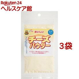 おいしいチーズパウダー(40g*3コセット)