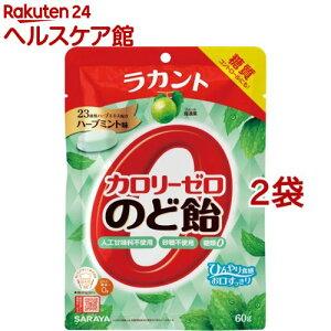 ラカント カロリーゼロのど飴 ハーブミント味(60g*2袋セット)【ラカント】