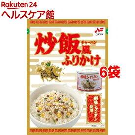 炒飯風ふりかけ 創味シャンタン使用(20g*6袋セット)【ニチフリ】