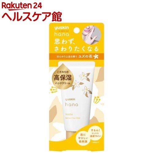 ユースキン ハナ(hana) ハンドクリーム ゆず(50g)【ユースキン】