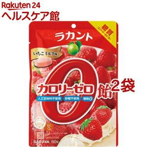 ラカント カロリーゼロ飴 いちごミルク味(60g*2袋セット)【ラカント】