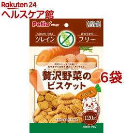 ペティオ 贅沢野菜のビスケット グレインフリー にんじん(120g*6袋セット)【ペティオ(Petio)】