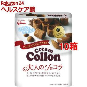 グリコ クリームコロン 大人のショコラ(48g*10個セット)【コロン(お菓子)】