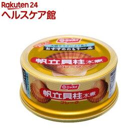 ニッスイ 帆立貝柱水煮フレーク(70g)[缶詰]