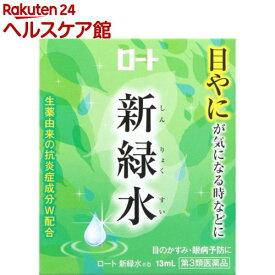 【第3類医薬品】ロート 新緑水b(13ml)【ロート】