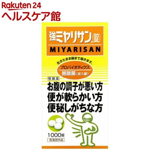 強ミヤリサン 錠(1000錠入)【ミヤリサン】【送料無料】
