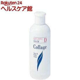 コラージュD液体石鹸(200ml)【コラージュ】