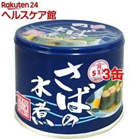 【訳あり】信田缶詰 さばの水煮(190g*3缶セット)