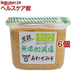 フンドーキン 生詰 無添加減塩 あわせみそ(850g*6個セット)【フンドーキン】