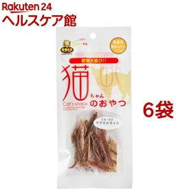 猫ちゃんのおやつ マグロスライス(9g*6袋セット)