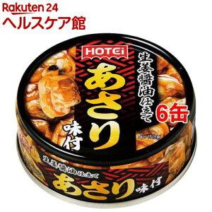 【訳あり】ホテイフーズ あさり味付(70g*6缶セット)【ホテイフーズ】