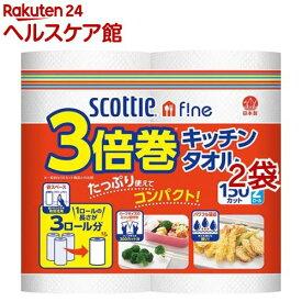スコッティ ファイン3倍巻キッチンタオル(150カット*2ロール*2コセット)【スコッティ(SCOTTIE)】