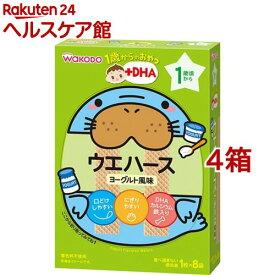 和光堂 1歳からのおやつ+DHA ウエハース ヨーグルト風味(32g(1枚*8袋入)*4コセット)【more20】