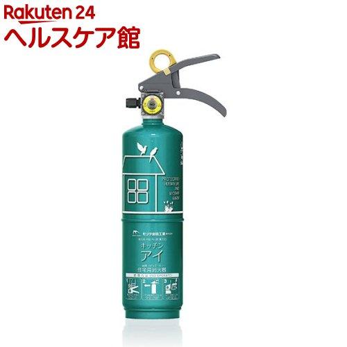 ミヤタ 住宅用消火器 キッチンアイ エメラルドグリーン MVF1HG(1本入)【送料無料】