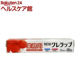 NEWクレラップ 業務用 22cmX50m(1本入)【more30】【ニュークレラップ】