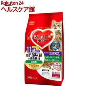 ビューティープロ キャット 猫下部尿路の健康維持 低脂肪 11歳以上(560g)【more30】【ビューティープロ】[キャットフード]
