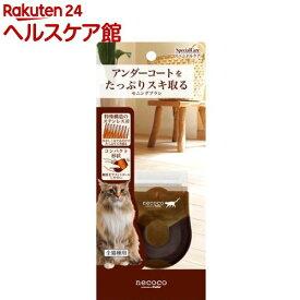 ネココ セニングブラシ(1コ入)【necoco(ネココ)】