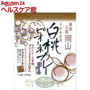 【訳あり】岡山 白桃ピオーネカレー(200g)