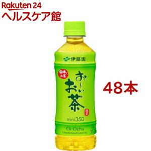 伊藤園 おーいお茶 緑茶 小竹ボトル(350ml*48本セット)【お〜いお茶】