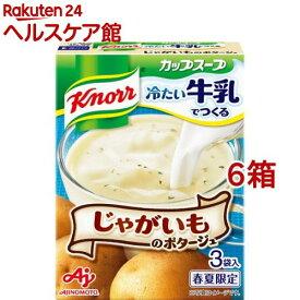 クノール カップスープ 冷たい牛乳でつくるじゃがいものポタージュ(3袋入*6コ)【クノール】