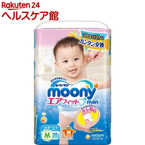 ムーニーマンエアフィット パンツ Mサイズ(58枚入)【mam_p5】【ムーニーマン】