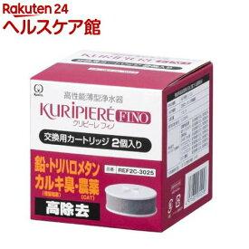 クリピーレ フィノ 交換用カートリッジ(2コ入)【クリピーレ】