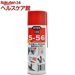 KURE 5-56(クレ556) 無香性(220ml)【more30】【クレ556】