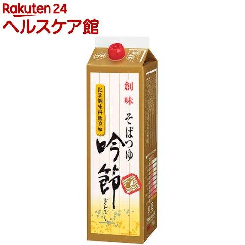 創味食品 そばつゆ 吟節(1.8L)