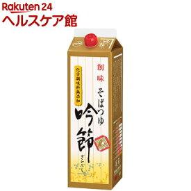 創味食品 そばつゆ 吟節 業務用(1.8L)【spts4】【創味】