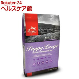 オリジン パピー ラージ(11.3kg)【オリジン】