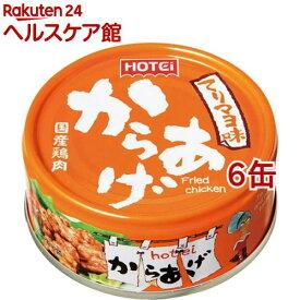 ホテイフーズ からあげ てりマヨ味(60g*6缶セット)【ホテイフーズ】