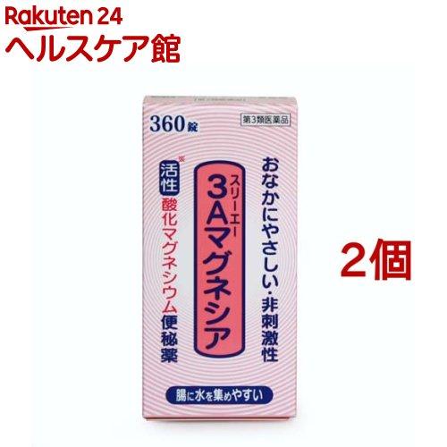 【第3類医薬品】スリーエーマグネシア(360錠入*2コセット)【スリーエーマグネシア】【送料無料】