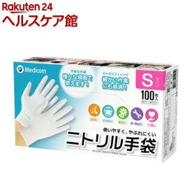 アキュフィット ホワイト ニトリル手袋 S(100枚入)【メディコム】