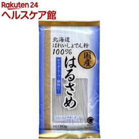 北海道ばれいしょでん粉100% 国産はるさめ(80g)
