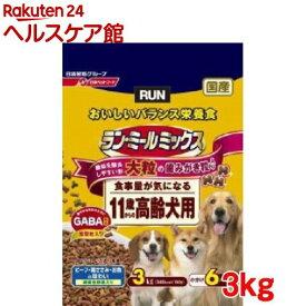 ラン・ミールミックス 大粒 食事量が気になる11歳からの高齢犬用(3kg)【ラン(ドッグフード)】[ドッグフード]
