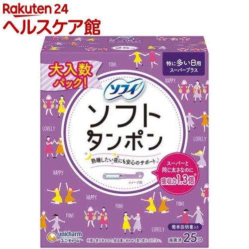 ソフィソフトタンポン スーパープラス(25コ入)【ソフィ】