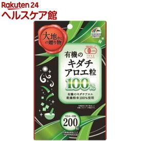 ユニマットリケン 有機のキダチアロエ粒 100%(200粒)【ユニマットリケン】