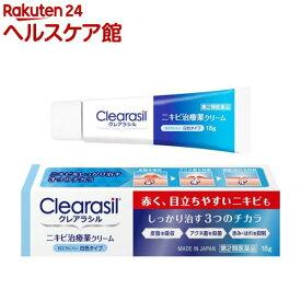 【第2類医薬品】クレアラシル ニキビ治療薬クリーム 白色タイプ(18g)【クレアラシル】