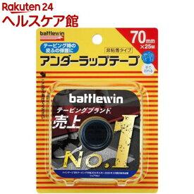 バトルウィン アンダーラップテープ 70(70mm*25m 1巻入)【more30】【battlewin(バトルウィン)】