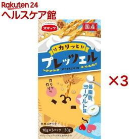 スマック プレッツェル 低脂肪ヨーグルト味(10g*3パック*3箱セット)【スマック】