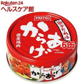 ホテイフーズ からあげ 旨辛たれ味(60g*6缶セット)【ホテイフーズ】