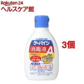 ケーパイン消毒液A(75ml*3個セット)【ケーパイン】