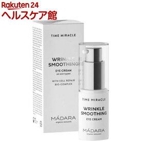マダラ TM(タイムミラクル) アイクリーム(15ml)【MADARA(マダラ)】