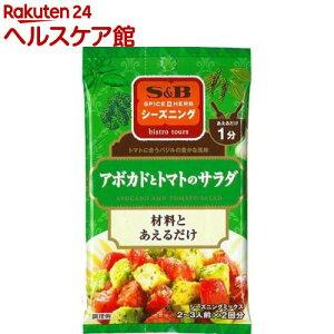 S&Bシーズニングミックス アボカドとトマトのサラダ(9g)【more99】【S&B シーズニング】