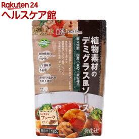 創健社 植物素材のデミグラス風ソース(120g)【spts2】