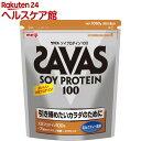 ザバス ソイプロテイン 100 ミルクティー風味 50食分(1050g)【zs05】【ザバス(SAVAS)】