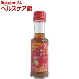 ヒカリ 有機ゆず唐辛子HOTソース(100g)
