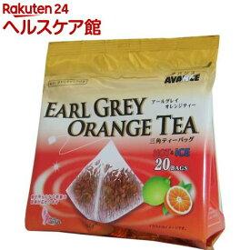 アバンス アールグレイ オレンジティー 三角ティーバッグ(20袋入)【アバンス】