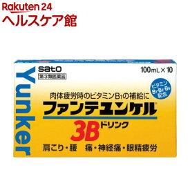 【第3類医薬品】ファンテユンケル3Bドリンク(100ml*10本入)【ユンケル】